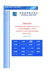 宮崎産業株式会社 事業紹介 表紙画像