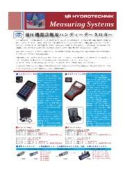 油圧機器診断用ハンディーデータロガー 表紙画像