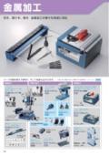 ホーザン総合カタログ 2016 Vol.37-2/3 (金属加工、静電気・クリーン対策品、検視機器)