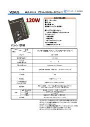 ブラシレスDCモータドライバ MLD-012-S 表紙画像