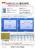 【新製品】MMC製品 SA001(シリコン/アルミ複合材料)