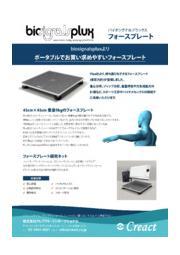 フォースプレート_製品カタログ 表紙画像