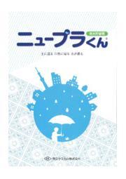 豪雨対策に。強化型プラスチック製 雨水貯留槽『ニュープラくん』 表紙画像