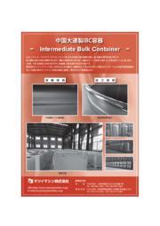 小ロット~対応可能!『中国大連製IBC容器』 表紙画像