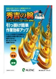 吊り具『秀吉の腕』 表紙画像