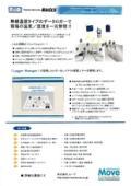 【 おんどとり 】 温度管理システム 小型データロガー(無線通信タイプ)(湿度)カタログ