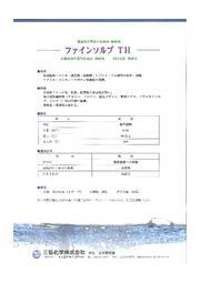 洗浄・溶解剤「ファインソルブTH」【環境対応型】 製品カタログ 表紙画像
