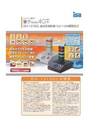 【接点信号監視制御・スピーカ内蔵警告灯】警子ちゃん4G+(プラス)DN-1510GL 表紙画像