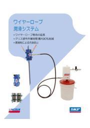 ワイヤーロープ潤滑装置 LINCOLN WRL 表紙画像