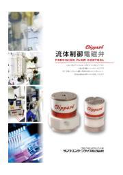 電磁弁|薬液用ダイアフラム式 電磁弁 NIVシリーズ 表紙画像