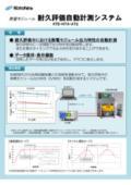 熱電モジュール用 加熱試験装置 オプション資料2 表紙画像