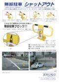 無断駐車防止機『マイパーキング』カタログ