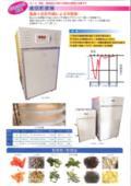 食品乾燥機 表紙画像