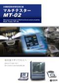 多機能型粉体物性測定器『マルチテスターMT-02』