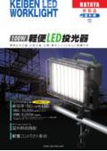 『100W 軽便LED投光器』