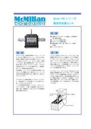 マクミラン 薬液用流量センサ Model 106シリーズ 表紙画像