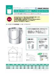 316L吊り下げ式密閉容器(バンド式)【CTLB-316L】 表紙画像