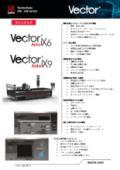 レクトラの自動車内装品用 量産向けファブリック自動裁断機 Vector iXシリーズ 表紙画像