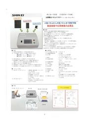 PIV-100 カタログ 表紙画像