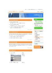 大規模修繕工事 防水工事 表紙画像