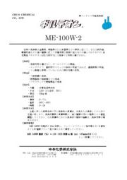 洗浄剤『ギルデオンME-100W-2』カタログ 表紙画像