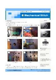 MS ニュースレター 2012年1月号 射出成形機ダイプレートネジ穴補修 表紙画像