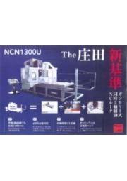 NCルータ『NCN1300U』 表紙画像