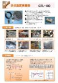 多点温度検層器GTL-100H