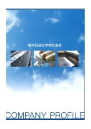 東洋石油化学株式会社 会社案内 表紙画像