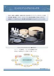 エンジニアリングセラミックス カタログ 表紙画像