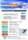 Vita-Coat Magicool 技術資料