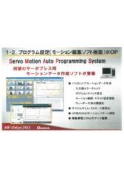 【設備紹介】プレス機『サーボプレス』 表紙画像