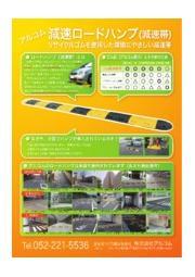 減速ロードハンプ(減速帯) 表紙画像