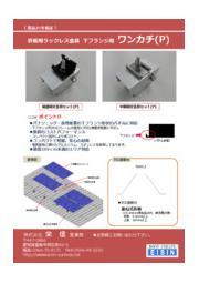 重ね式折板用ラックレス金具『ワンカチ』(P仕様) 表紙画像