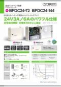 直流バックアップ電源 BPDC24-72/BPDC24-144