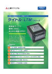 制御盤、分電盤用SPD  ライトル(LTMシリーズ)解説書 表紙画像