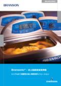 卓上型超音波洗浄器『ブランソニック』 表紙画像
