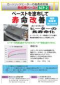 熱伝導ペースト SCP-2