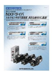 NXドライバ(高トルク対応型) 表紙画像