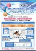 技術・ノウハウ・コツ伝承システム ノウハウ伝承職人(TM)
