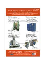 ゴム精練の統合システムをワンストップ構築|鈴鹿エンヂニヤリング株式会社 表紙画像