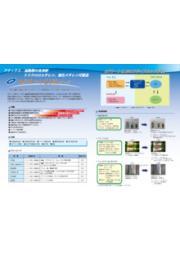 臭素系洗浄剤 eクリーン21Nシリーズ製品カタログ 表紙画像