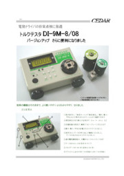 トルクテスタ『DI-9M-8/08』 表紙画像