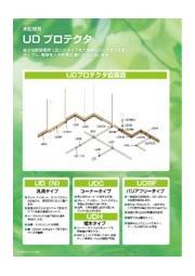 UDプロテクタ 床配線用モール 表紙画像