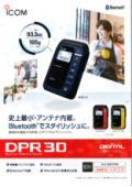 携帯型デジタルトランシーバー『IC-DPR30』