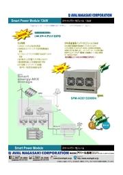 SPMシリーズ 13kW系統連系インバータモジュール【新製品】 表紙画像