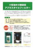 小型油水分離装置 アブラスオイルフィルター