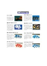 SDCプロテクトパーツ商品一覧 表紙画像