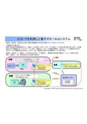 Webシステム ICカードを利用した電子マネーWebシステム 表紙画像