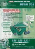床面ショットブラスト『MODUL350』 表紙画像